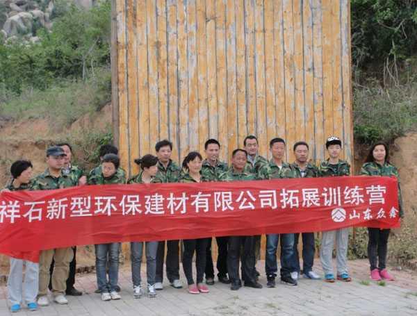 山东祥石新型环保建材拓展训练营
